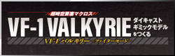 VF−1 VALKYRIE バルキリーをつくる