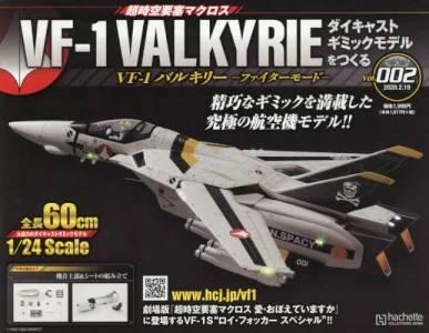 VF−1 バルキリー ファイターモード 2