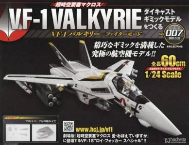 VF−1 バルキリー ファイターモード 7