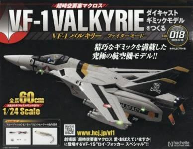 VF−1 バルキリー ファイターモード 18