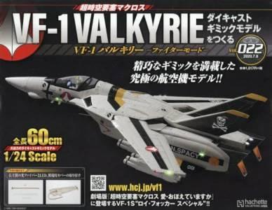 VF−1 バルキリー ファイターモード 22