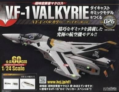 VF−1 バルキリー ファイターモード 26