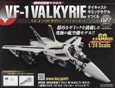 VF−1 バルキリー ファイターモード 27
