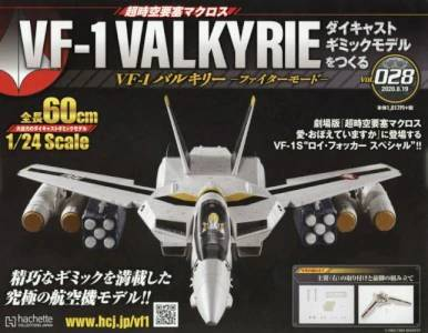 VF−1 バルキリー ファイターモード 28