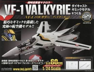 VF−1 バルキリー ファイターモード 29