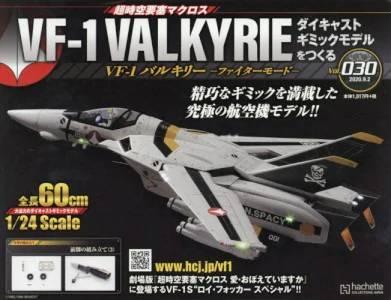 VF−1 バルキリー ファイターモード 30