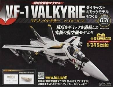 VF−1 バルキリー ファイターモード 31