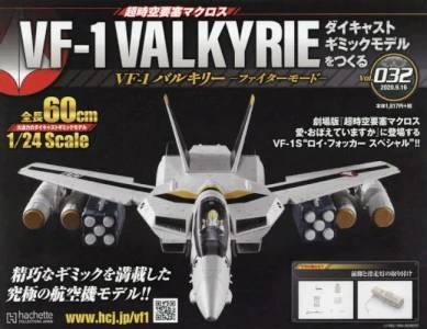 VF−1 バルキリー ファイターモード 32