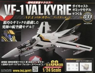 VF−1 バルキリー ファイターモード 33