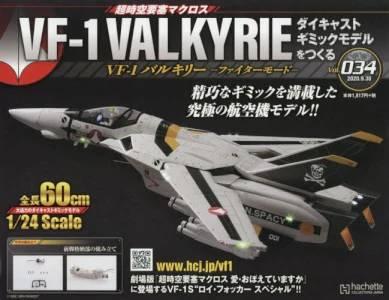 VF−1 バルキリー ファイターモード 34