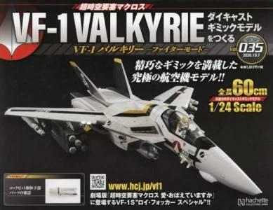 VF−1 バルキリー ファイターモード 35