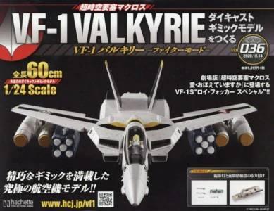 VF−1 バルキリー ファイターモード 36