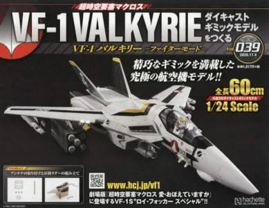 VF−1 バルキリー ファイターモード 39