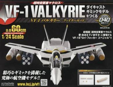 VF−1 バルキリー ファイターモード 40