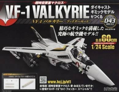VF−1 バルキリー ファイターモード 43