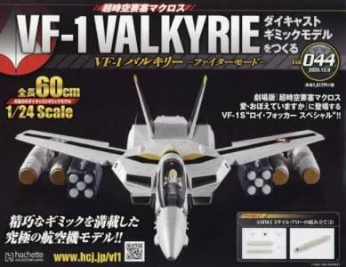 VF−1 バルキリー ファイターモード 44
