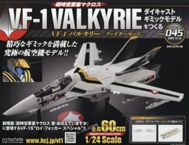VF−1 バルキリー ファイターモード 45
