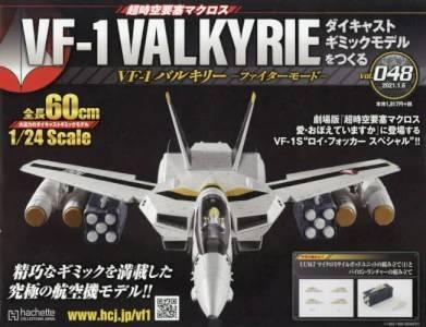 VF−1 バルキリー ファイターモード 48