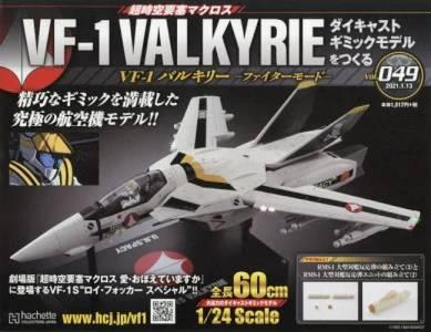 VF−1 バルキリー ファイターモード 49