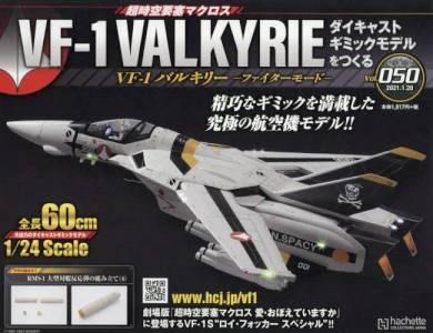 VF−1 バルキリー ファイターモード 50