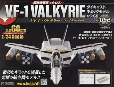 VF−1 バルキリー ファイターモード 52