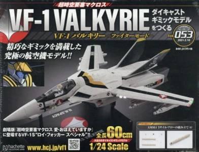 VF−1 バルキリー ファイターモード 53