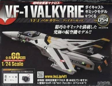 VF−1 バルキリー ファイターモード 54