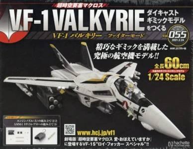 VF−1 バルキリー ファイターモード 55