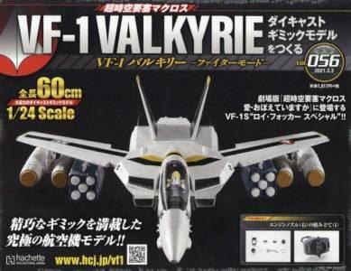 VF−1 バルキリー ファイターモード 56