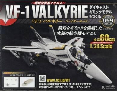 VF−1 バルキリー ファイターモード 59