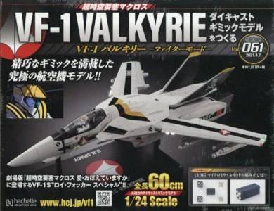 VF−1 バルキリー ファイターモード 61