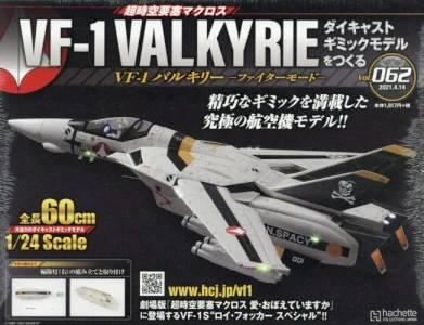 VF−1 バルキリー ファイターモード 62