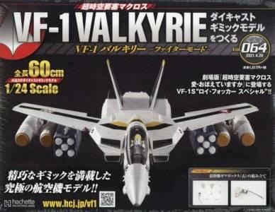 VF−1 バルキリー ファイターモード 64