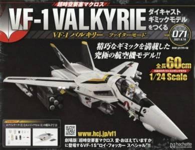 VF−1 バルキリー ファイターモード 71