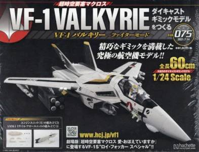 VF−1 バルキリー ファイターモード 75