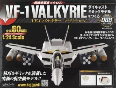 VF−1 バルキリー ファイターモード 88