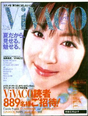 ビバコ VIVACO 特別増刊 夏号