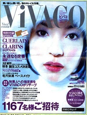 ビバコ VIVACO 特別増刊 秋号