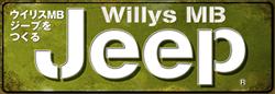 週刊 ウィリスMB ジープをつくる