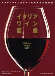 イタリアワイン図鑑 イタリアワインのすべてを知る永