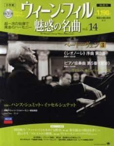 ウィーン・フィル 魅惑の名曲 14号 ベートーヴェ