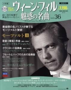 ウィーン・フィル 魅惑の名曲 36号 モーツァルト