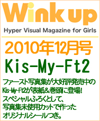 Wink up ウィンクアップ 2010/12