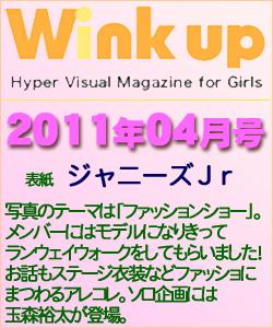 Wink up ウィンクアップ 2011/04