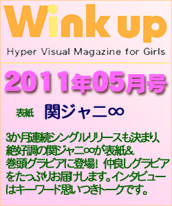 Wink up ウィンクアップ 2011/05
