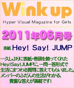 Wink up ウィンクアップ 2011/06