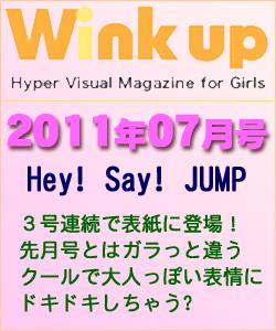 Wink up ウィンクアップ 2011/07