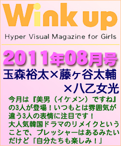 Wink up ウィンクアップ 2011/08