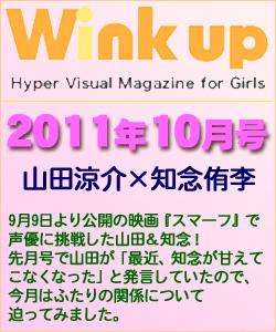 Wink up ウィンクアップ 2011/10