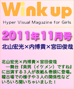 Wink up ウィンクアップ 2011/11